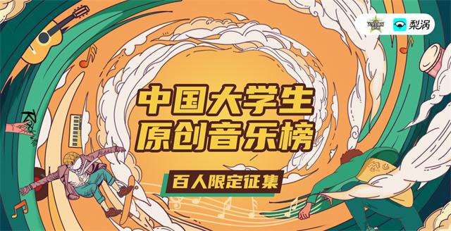 中国大学生原创音乐榜独家入驻梨涡 打造校园音乐新生态
