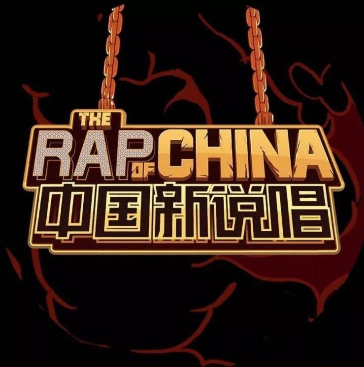 《中国新说唱》新规则曝光,提前刷掉大量选手,这招堪称釜底抽薪