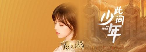 国漫新作《俑之城》曝超燃MV 黄霄雲唱响少年精神