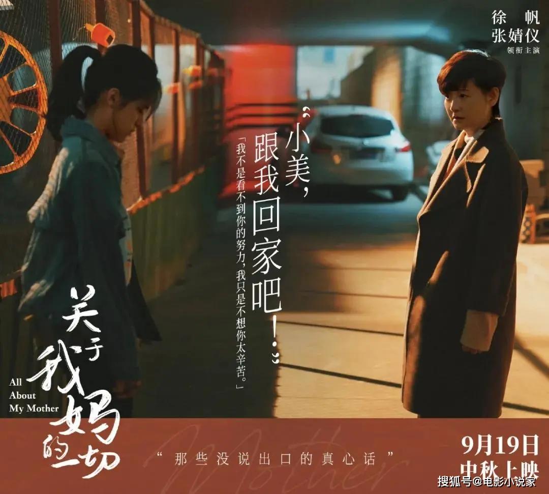 【热映】中秋档电影《关于我妈的一切》戳中泪点,一包纸不够哭!