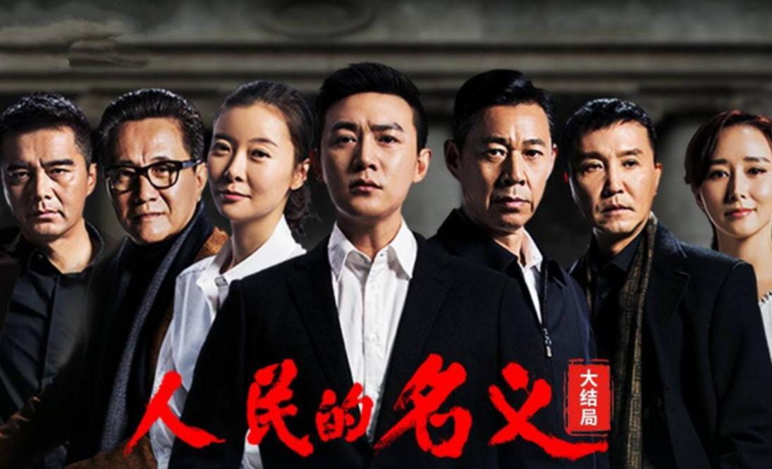 靳东闫妮新剧《突围》今晚开播,它才是真正的《人民的名义2》!